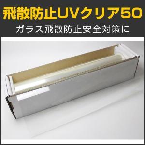 窓ガラスフィルム UVカットフィルム 飛散防止UVクリア50 92cm幅×30mロール箱売|braintec