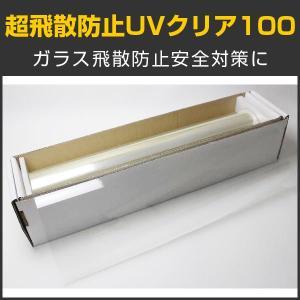 窓ガラスフィルム UVカットフィルム 超飛散防止UVクリア100 1.5m幅×30mロール箱売|braintec