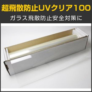 窓ガラスフィルム UVカットフィルム 超飛散防止UVクリア100 1.5m幅×長さ1m単位切売|braintec