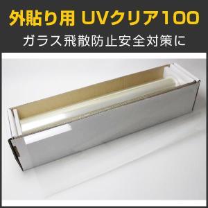 窓ガラスフィルム UVカットフィルム UVクリア100W(外貼り可) 1.5m幅×30mロール箱売|braintec