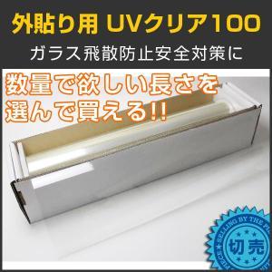 窓ガラスフィルム UVカットフィルム UVクリア100W(外貼り可) 1.5m幅×長さ1m単位切売|braintec