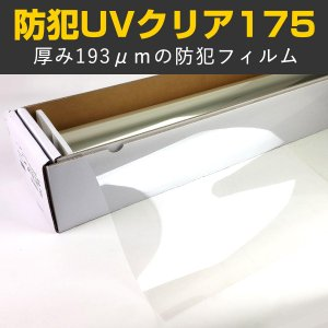 窓ガラスフィルム 防犯フィルム 防犯UVクリア175 1.5m幅×30mロール箱売|braintec