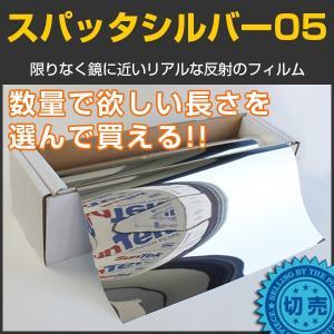 カーフィルム ミラーフィルム スパッタシルバー05(マジックミラー) 1.5m幅×長さ1m単位切売|braintec