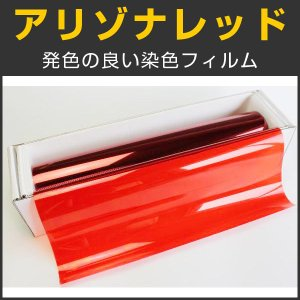 カーフィルム カラーフィルム(赤) アリゾナレッド(22%) 1m幅×30mロール箱売|braintec