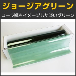 カーフィルム カラーフィルム(緑) ジョージアグリーン(53%) 50cm幅×1m単位切売|braintec