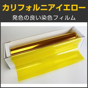 カーフィルム カラーフィルム(黄色) カリフォルニアイエロー(83%) 50cm幅×1m単位切売|braintec
