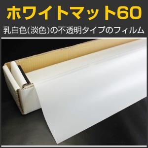 窓ガラスフィルム すりガラス調 ホワイトマット60 ガラスフィルム 122cm幅×長さ1m単位切売|braintec
