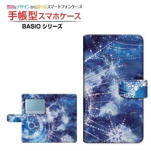 メール便(日本郵便:ゆうパケット)送料無料 ■対応機種:BASIO3(ベイシオスリー) ■対応キャリ...
