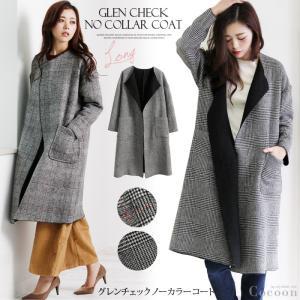 旬のグレンチェック柄ノーカラーコート。 ちらっと襟元から覗く ブラックの裏側が大人のかっこ良さを醸し...