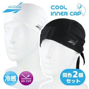 同色2個セット 冷感インナーキャップ クール U.Vカット ヘルメット 夏 吸汗 速乾 冷却 熱中症対策 日焼け 紫外線対策 まとめ買い ALL COOL AC-IC001 全2カラーの画像