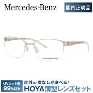 メルセデスベンツ 伊達 度付き 度入り メガネ 眼鏡 フレーム M2045-B 52サイズ Merc...