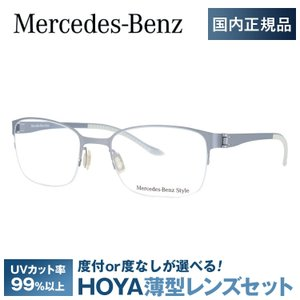 【老眼鏡・PCメガネ・伊達 レンズオプション無料】メルセデス ベンツ メガネフレーム MercedesBenz M2045-C 52の商品画像 ナビ