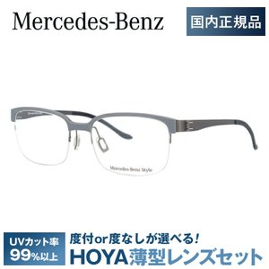 メルセデスベンツ 伊達 度付き 度入り メガネ 眼鏡 フレーム M2051-C 52サイズ Merc...