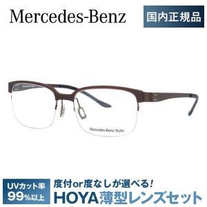 メルセデスベンツ 伊達 度付き 度入り メガネ 眼鏡 フレーム M2051-D 52サイズ Merc...