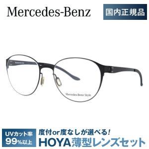 メルセデスベンツ 伊達 度付き 度入り メガネ 眼鏡 フレーム M2053-B 52サイズ Merc...