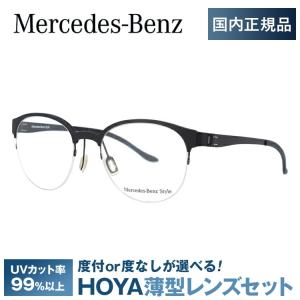 メルセデスベンツ 伊達 度付き 度入り メガネ 眼鏡 フレーム M2055-A 51サイズ Merc...