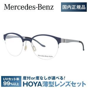 メルセデスベンツ 伊達 度付き 度入り メガネ 眼鏡 フレーム M2055-B 51サイズ Merc...