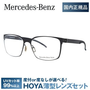メルセデスベンツ 伊達 度付き 度入り メガネ 眼鏡 フレーム M2056-A 55サイズ Merc...