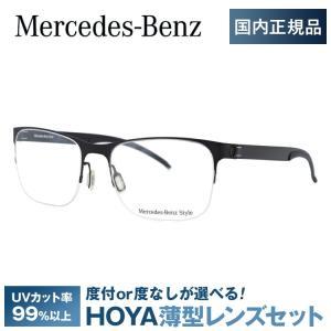 メルセデスベンツ 伊達 度付き 度入り メガネ 眼鏡 フレーム M2057-A 54サイズ Merc...