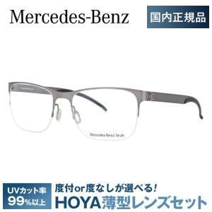 メルセデスベンツ 伊達 度付き 度入り メガネ 眼鏡 フレーム M2057-B 54サイズ Merc...