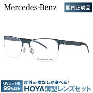 メルセデスベンツ 伊達 度付き 度入り メガネ 眼鏡 フレーム M2057-D 54サイズ Merc...