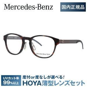 メルセデスベンツ 伊達 度付き 度入り メガネ 眼鏡 フレーム M4016-C 50サイズ Merc...