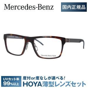 メルセデスベンツ 伊達 度付き 度入り メガネ 眼鏡 フレーム M4018-D 55サイズ Merc...
