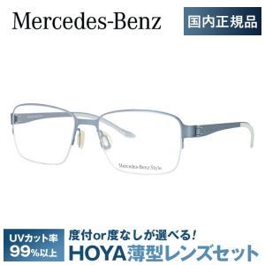 メルセデスベンツ 伊達 度付き 度入り メガネ 眼鏡 フレーム M6032-B 55サイズ Merc...