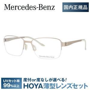 メルセデスベンツ 伊達 度付き 度入り メガネ 眼鏡 フレーム M6032-C 55サイズ Merc...
