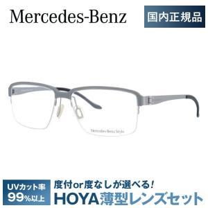 メルセデスベンツ 伊達 度付き 度入り メガネ 眼鏡 フレーム M6033-C 56サイズ Merc...