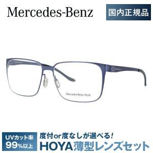 メルセデスベンツ 伊達 度付き 度入り メガネ 眼鏡 フレーム M6036-B 55サイズ Merc...