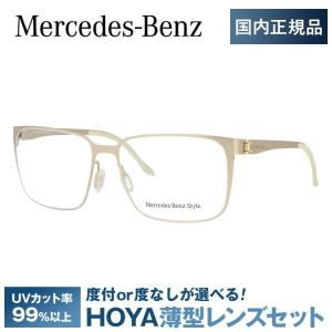 メルセデスベンツ 伊達 度付き 度入り メガネ 眼鏡 フレーム M6036-D 55サイズ Merc...