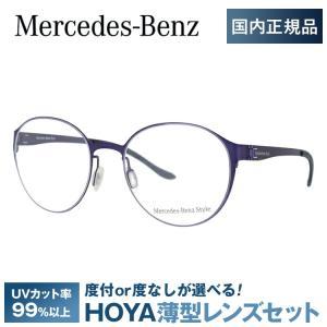 メルセデスベンツ 伊達 度付き 度入り メガネ 眼鏡 フレーム M6038-A 52サイズ Merc...