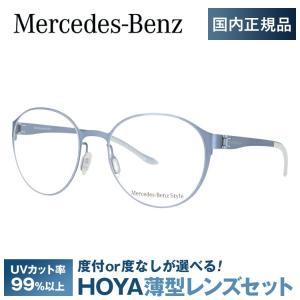 メルセデスベンツ 伊達 度付き 度入り メガネ 眼鏡 フレーム M6038-D 52サイズ Merc...