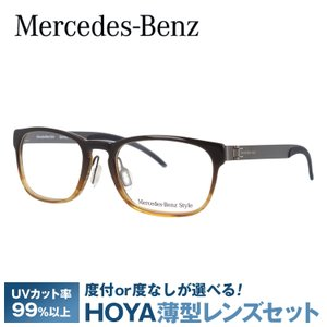 【老眼鏡・PCメガネ・伊達 レンズオプション無料】メルセデス ベンツ メガネフレーム MercedesBenz M8002-B 52の商品画像|ナビ
