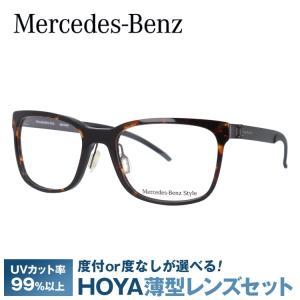 メルセデスベンツ 伊達 度付き 度入り メガネ 眼鏡 フレーム M8004-B 53サイズ Merc...