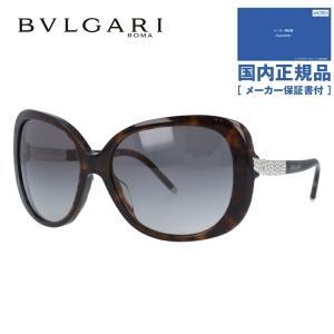 ブルガリ サングラス BVLGARI BV8105BA 504/11 59 ダークハバナ/グレーグラデーション レディース 国内正規品|brand-sunglasshouse