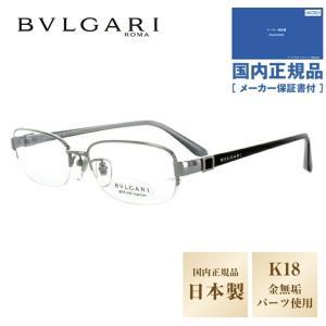 ブルガリ BVLGARI 伊達 度付き 度入り メガネ 眼鏡 BV2053TK 478 52 シルバー/ダークグレー メンズ レディース 国内正規品 日本製