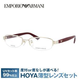 エンポリオ アルマーニ フレーム ブランド 伊達 度付き 度入り メガネ 眼鏡 EA1145J SAN 51サイズ EMPORIO ARMANI チタン|brand-sunglasshouse