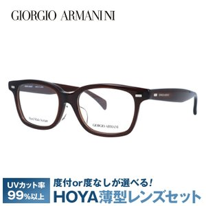 ジョルジオ アルマーニ フレーム ブランド 伊達 度付き 度入り メガネ 眼鏡 GA2051J 6AZ 50サイズ GIORGIO ARMANI セル/ウェリントン メンズ レディース brand-sunglasshouse