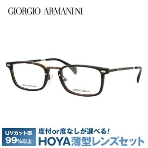 ジョルジオ アルマーニ フレーム ブランド 伊達 度付き 度入り メガネ 眼鏡 GA2054J 6B0 50サイズ GIORGIO ARMANI セル/スクエア メンズ brand-sunglasshouse