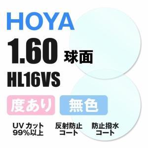 (メガネ レンズ交換 透明/2枚)球面 1.60 度付きレンズ HOYA HL16VS 度付きメガネ フレーム 度付メガネ|brand-sunglasshouse