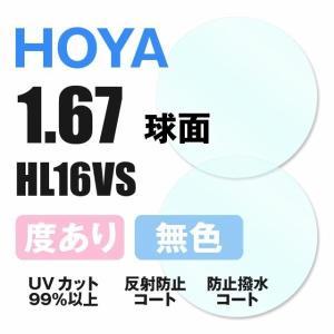 (メガネ レンズ交換 透明/2枚)球面 1.67 度付きレンズ HOYA HL167VS 度付きメガネ フレーム 度付メガネ|brand-sunglasshouse