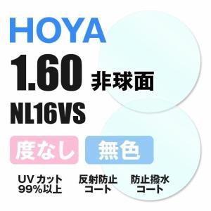 (メガネ レンズ交換 透明/2枚)非球面 1.60 伊達レンズ HOYA NL16VS 伊達メガネ(薄型レンズ)|brand-sunglasshouse
