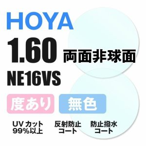 (メガネ レンズ交換 透明/2枚)両面非球面1.60 強度付きレンズ HOYA NE16VS 度付きメガネ フレーム 度付メガネ(薄型レンズ)|brand-sunglasshouse