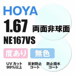 (メガネ レンズ交換 透明/2枚)両面非球面1.67 強度付きレンズ HOYA NE167VS 度付きメガネ フレーム 度付メガネ(超薄型レンズ)|brand-sunglasshouse
