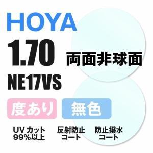 (メガネ レンズ交換 透明/2枚)両面非球面1.70 強度付きレンズ HOYA NE17VS 度付きメガネ フレーム 度付メガネ(超薄型レンズ) brand-sunglasshouse