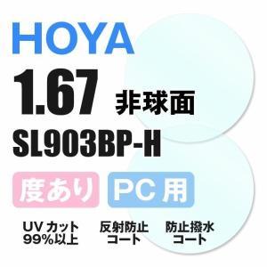 (メガネ レンズ交換 透明/2枚)非球面 1.67 PC用度付きレンズ HOYA セルックス selux SL903BP-H パソコン用メガネ ブルーライトカット(薄型レンズ) brand-sunglasshouse