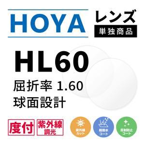 (メガネ レンズ交換 2枚)球面1.60 調光 度付きレンズ HOYA HL16GY4 調光レンズ photochromatic フォトクロミック 度付きメガネ フレーム 度付メガネ brand-sunglasshouse