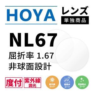 (メガネ レンズ交換 2枚)非球面1.67 調光 度付きレンズ HOYA NL67GY4 調光レンズ photochromatic フォトクロミック (薄型レンズ) brand-sunglasshouse